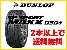 ダンロップタイヤSPスポーツマックス050+245/40R19245/40-19245-40-19インチ2本以上で送料無料