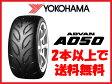 ヨコハマ タイヤ アドバン A050 165/55R14 165/55-14 165-55-14インチ 2本以上で送料無料