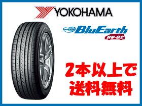 ヨコハマタイヤブルーアースRV-02235/50R18インチ2本以上で送料無料