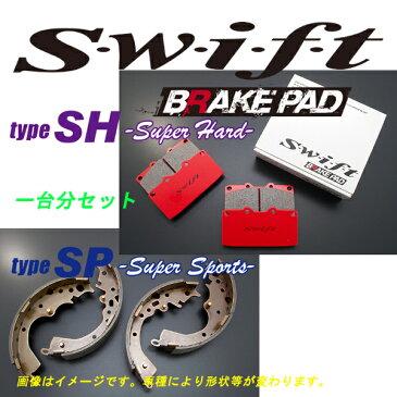 スイフト ブレーキパッド タイプ SH + タイプ SPリアシュー 1台分 エブリィ バン DA52V 660 99/1〜01/9 送料無料