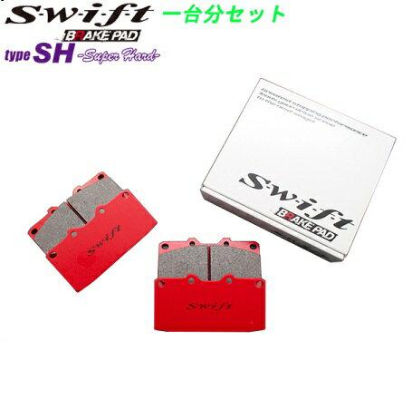 スイフト ブレーキパッド タイプ SH 1台分セット ブルーバード KHNU12 2000 89/10〜91/9 NA 送料無料