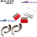 スイフト ブレーキパッド タイプ SH + タイプ SPリアシュー 1...