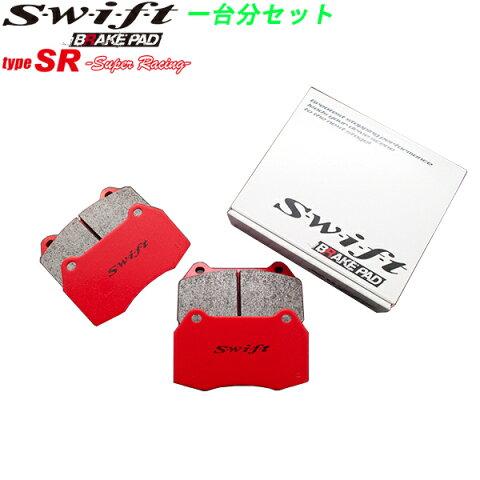swift ブレーキパッド type-SR 1台分セット テラノ LBYD21 2700 88/11〜95/9 ターボ