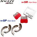 スイフト ブレーキパッド タイプ SR + タイプ SPリアシュー 1台分 ジムニー JA11C 660 90/ 3〜95/11 送料無料
