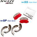 swift ブレーキパッド type-SS + type-SPリアシュー 1台分 HR...