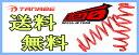 タナベ tanabe DF210 ダウンサス 1台分 アルファード DBA-ANH10W 05/4〜08/5 MC後 FF NA サスペンション
