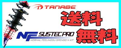 タナベ 車高調キット NFキット車高調 ウィッシュ UA/CBA/DBA-ZNE10G UA/CBA/DBA-ZNE10G 03/01~...