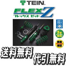 テインTEIN車高調キットフレックスZフレックスゼットフィットGK5FF2013/09+FLEXZダンパー