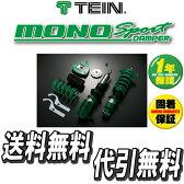 テイン TEIN 車高調キット モノスポーツダンパー インプレッサ GDB(E-) 4WD 2004.06-2007.06 MONO SPORT