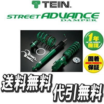 テイン 車高調キット ストリートアドバンスダンパー マウントレス エスティマ ACR50W FF H18/01...