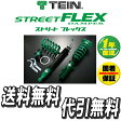 テイン TEIN 車高調キット ストリートフレックスダンパー マークII JZX90 FR 1992/10-1996/08 STREET FLEX