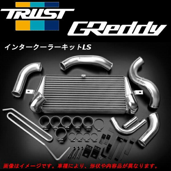 トラスト インタークーラー スペック LS インタークーラーキットLS ヴェロッサ JZX110 00/10〜04/10 1JZ-GTE:オプショナル豊和