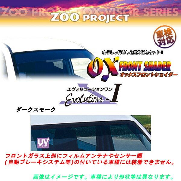 OXバイザー フロントシェイダー ダークスモーク スズキ ワゴンR MC22S