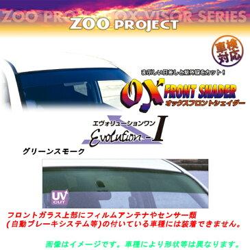 OXバイザー フロントシェイダー グリーンスモーク トヨタ ハイエース※ゴム製トリム車対応 H100系全車