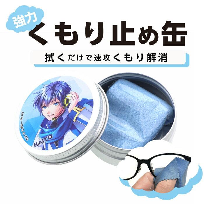 眼鏡ケア用品, 眼鏡用曇り止め KAITO