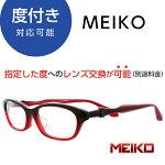 MEIKOコラボブルーライトカットPCメガネ