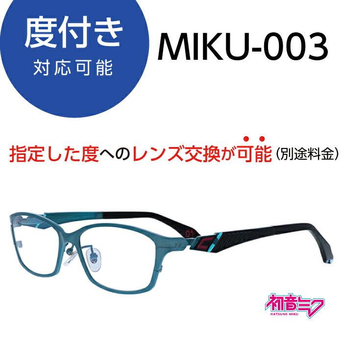 眼鏡・サングラス, PC眼鏡  MIKU-003-1