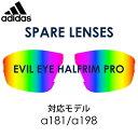 アディダス adidas スペアレンズ a181 sparelens EVIL EYE HALFRIM PRO スペアレンズ a181 イービルアイハーフリムプロ スポーツサングラス アウトドア アディダス adidas メンズ レディース [ACC]