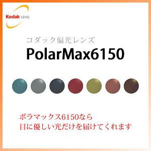コダック(Kodak)PolarMax6150(お度数なし)