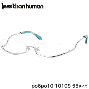 レスザンヒューマン Less than human メガネ po6po10 1010S 55サイズ ポルポト 逆ナイロール 復刻 レスザンヒューマンLessthanhuman メンズ レディース