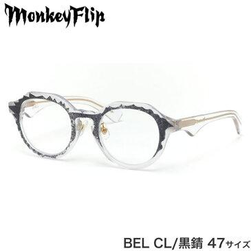 モンキーフリップ Monkey Flip メガネ BEL CL/黒錆 47サイズ ギブミーギミック 妖怪 カッコイイ 個性的 モンキーフリップMonkeyFlip メンズ レディース
