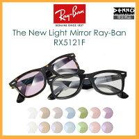 レイバン サングラス ライトミラー 眼鏡 Ray-Ban RX5121F LIGHT MIRRORS 50サイズ カラーミラー クリアミラー メガネ フレーム ブルーライトカット 黒縁 反射 芸能人御用達モデル メンズ レディース [OS]