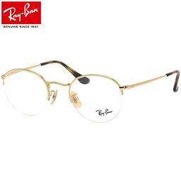 レイバン Ray-Ban メガネ RX3947V 2500 48 レイバン純正レンズ対応 ラウンドゲイズ 丸メガネ ナイロール ハーフリム RayBan ROUND GAZE 度数付き対応 メンズ レディース