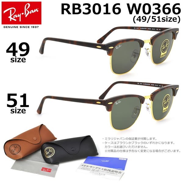 ray ban clubmaster rb3016 w0366 49 sunglasses  (ray ban) club master sunglasses rb3016 w0366 49 size size 51 ray ban rayban clubmaster men women
