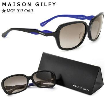 半額!! 【MAISON GILFY(メゾンギルフィー)サングラス】MGS-913 3【あす楽対応】