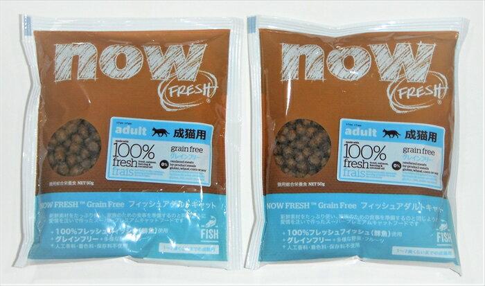 【キャットフード】【お試し品2袋セット】ナウ フレッシュ(NOW FRESH) グレインフリー フィッシュアダルトキャット 成猫・全猫種用 総合栄養食 100g(50g×2袋)