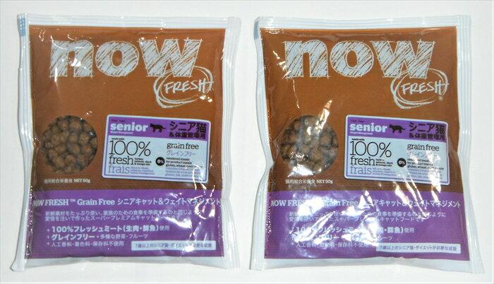【キャットフード】【お試し品2袋セット】ナウ フレッシュ(NOW FRESH) グレインフリー  シニアキャット&ウェイトマネジメント 成猫・老齢猫・全猫種用総合栄養食 100g(50g×2袋)