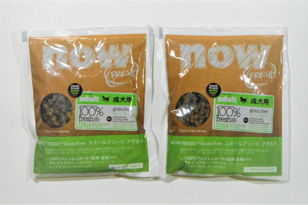 【ドッグフード】【お試し品2袋セット】ナウ フレッシュ(NOW FRESH) グレインフリー スモールブリード アダルト 成犬用・小型犬用 総合栄養食 100g(50g×2袋)