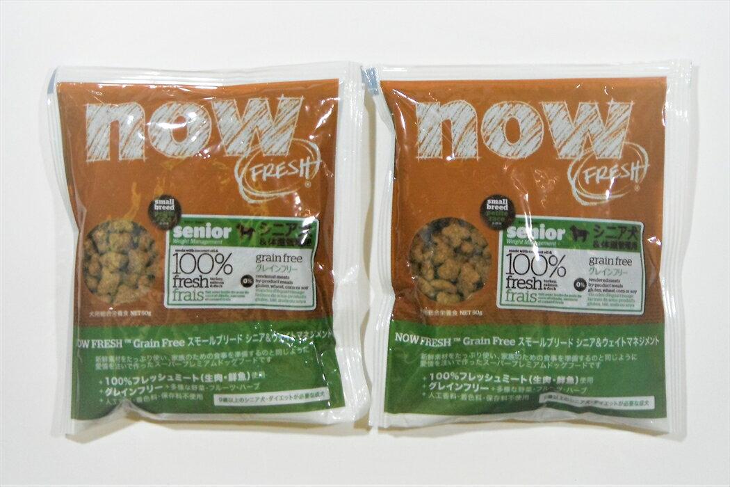 【ドッグフード】【お試し品2袋セット】ナウ フレッシュ(NOW FRESH) グレインフリー スモールブリード シニア&ウェイトマネジメント 成犬用・小型犬用 総合栄養食 100g(50g×2袋)
