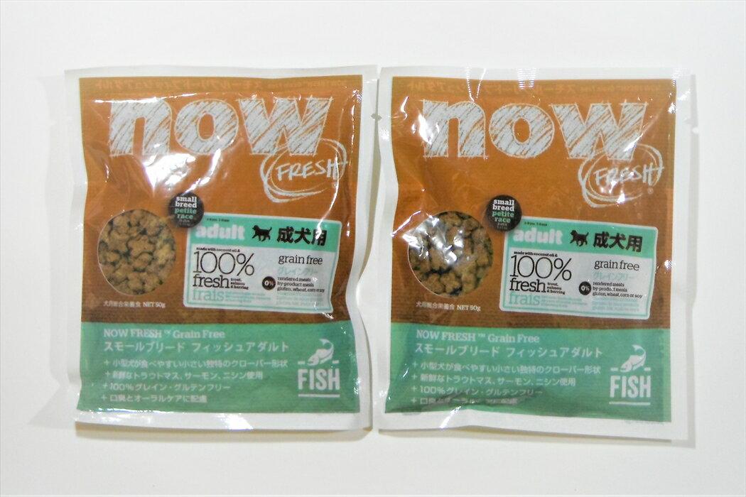 【ドッグフード】【お試し品2袋セット】ナウ フレッシュ(NOW FRESH) グレインフリー スモールブリード フィッシュアダルト 成犬用・小型犬用 総合栄養食 100g(50g×2袋)