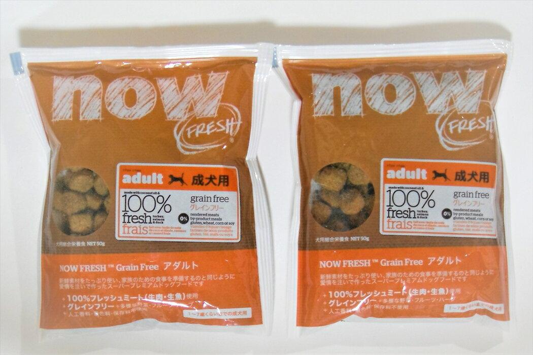 【ドッグフード】【お試し品2袋セット】ナウ フレッシュ(NOW FRESH) グレインフリー アダルト 成犬用・全犬種用 総合栄養食 100g(50g×2袋)