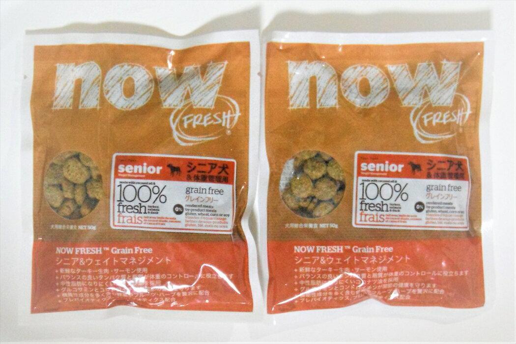【ドッグフード】【お試し品2袋セット】ナウ フレッシュ(NOW FRESH) グレインフリー シニア&ウェイトマネジメント 成犬用・全犬種用 総合栄養食 100g(50g×2袋)