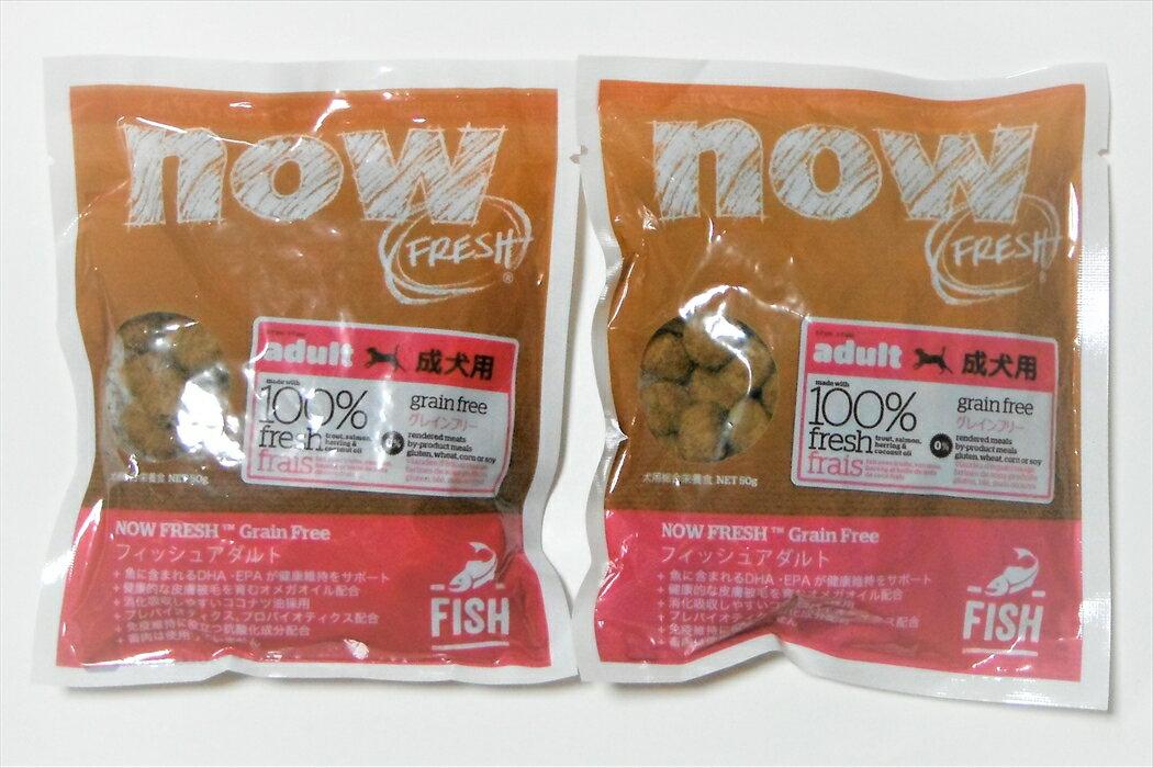 【ドッグフード】【お試し品2袋セット】ナウ フレッシュ(NOW FRESH) グレインフリー フィッシュアダルト 成犬用・全犬種用 総合栄養食 100g(50g×2袋)