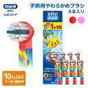 パナソニック EW0967-W 【ポケットドルツ用 歯間ブラシ(10本入)】