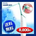 【ソニッケア-】空気と微小な水滴を歯間に高速で噴射し、歯間に粘着した歯垢をやさしくかつ簡単...