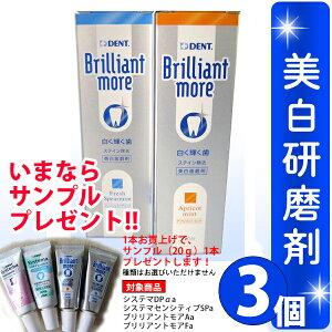 美白歯磨剤 〜白く輝く健康な歯のために〜ステインを浮かせておとす!「ピロリン酸ナトリウム」...