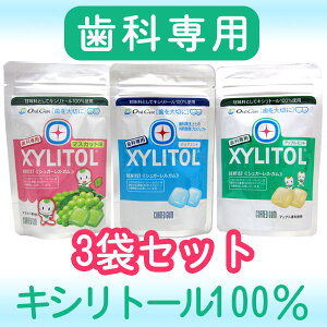 オーラルケア キシリトール キシリトールガム 3袋セット SALE! ガム・かむ・安! キャンペーン...