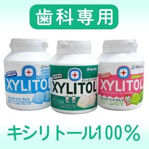 歯科専用 キシリトールガム オーラルケア 90粒入 単品 キシリトール ボトルガム SALE!…
