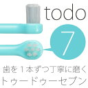オーラルケアのDODで買える「オーラルケア 歯ブラシ todo7(トゥードゥーセブン)1歯みがきブラシ 【メール便可 20本まで】同梱不可」の画像です。価格は247円になります。
