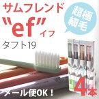 サムフレンド 歯ブラシ ef(イフ) #EF-19 4色アソートセット ★超極細・スリムヘッド歯ブラシ!スーパースリム毛が通常の毛先では到達しにくい歯間部へ入り込み効率よく確実にプラークを除去します【メール便可 3セット(12本)まで】同梱不可
