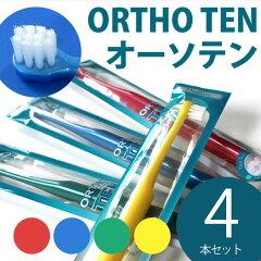 【歯ブラシ】ワンタフトブラシを使いこなせない方向けの1歯磨きブラシ。ブラケット周りが簡単に...