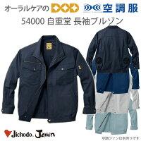 54000Jwain 空調服 長袖ブルゾン【メール便不可】