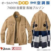 74000Z-DRAGON 空調服 長袖ブルゾン【メール便不可】
