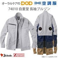 74010Z-DRAGON 空調服 長袖ブルゾン【メール便不可】