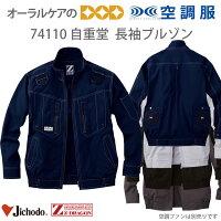 74110Z-DRAGON 空調服 長袖ブルゾン【メール便不可】