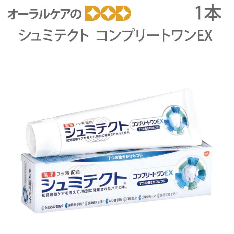 デンタルケア, 歯磨き粉  EX 90g